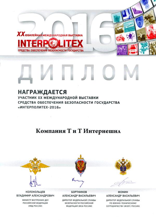 Интерполитех – 2016